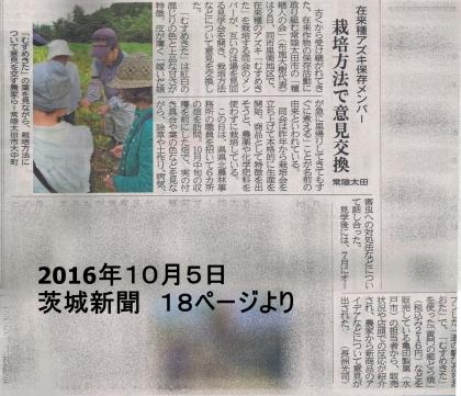 茨城新聞2016年10月5日