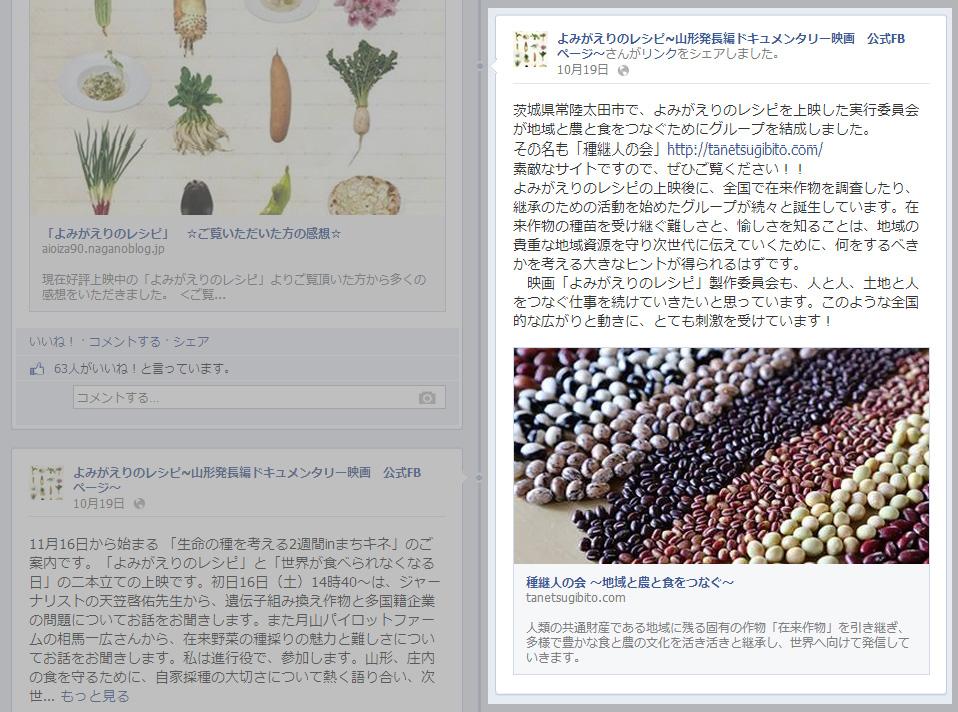 「よみがえりのレシピ」公式facebookページ