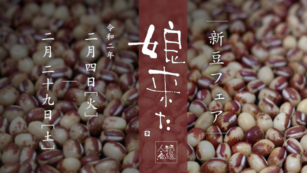 「娘来た」新豆フェア