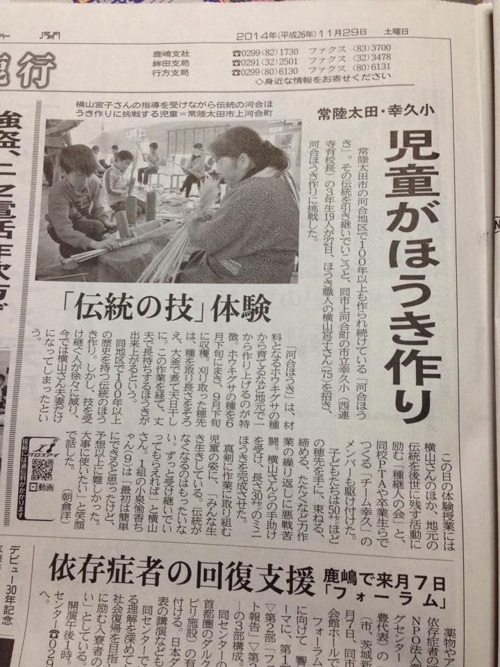 幸久小箒作り茨城新聞
