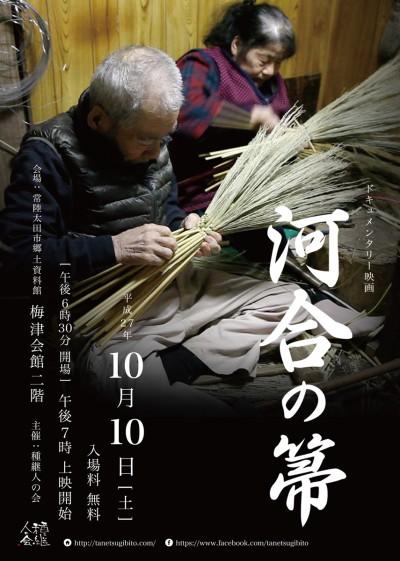 20151010河合の箒映画ポスター画像