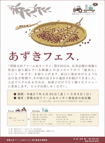 small小豆フェス