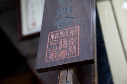 松本商店2