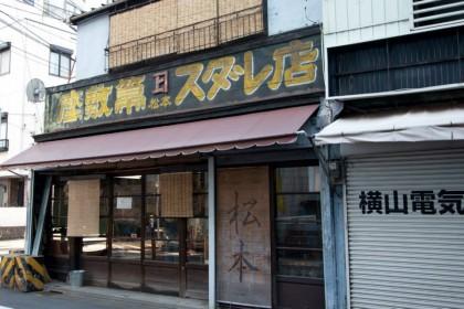 松本商店1