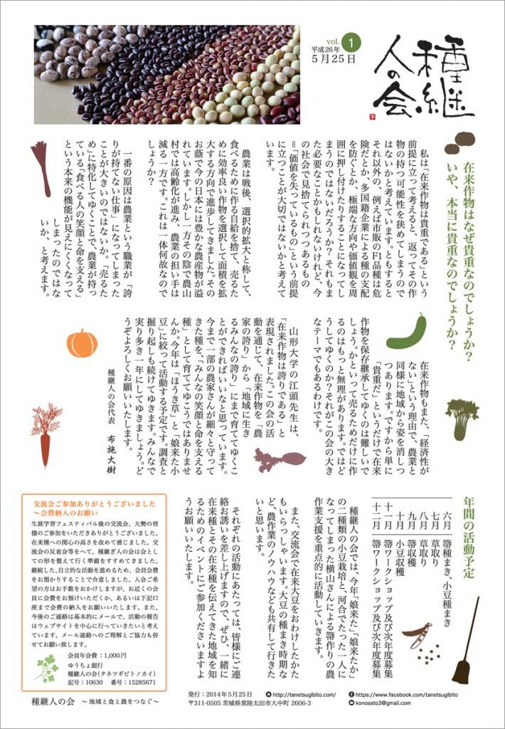 種継人の会「会報」vol.1