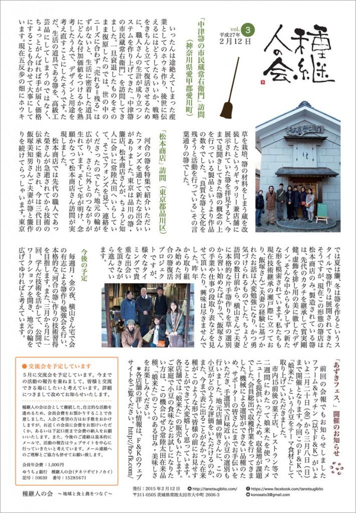 種継人の会「会報」vol.3